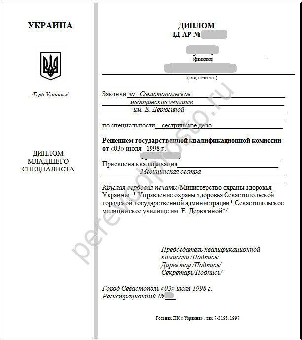 Перевод диплома в бюро переводов Астерия перевод диплома Г · Гузенко перевод
